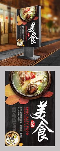 黑色特色美食海报设计