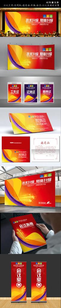 红色科技感会议策划视觉设计