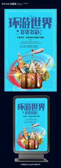 环游世界旅游海报设计