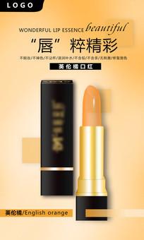 化妆品口红海报设计