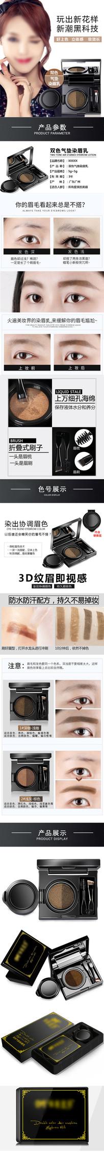 化妆品气垫染眉乳详情页 PSD