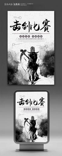 剑比赛海报设计
