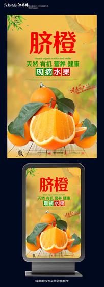 简约脐橙海报促销设计