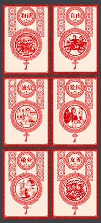 剪纸社会主义核心价值观展板