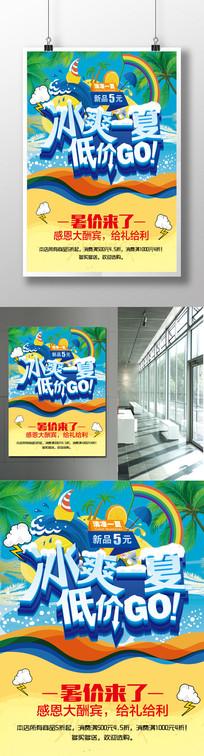精品清凉质感夏季促销海报