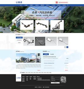 机械环保网站首页设计
