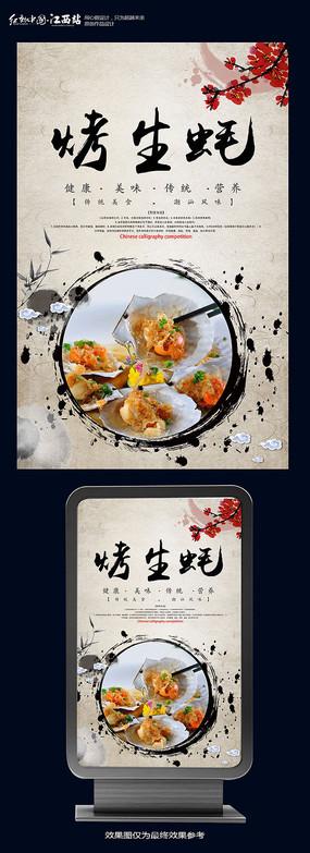 烤生蚝海报设计