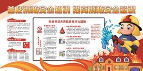 卡通消防安全展板PSD下载