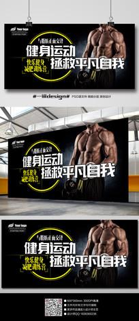 酷黑精美健身减肥横版海报
