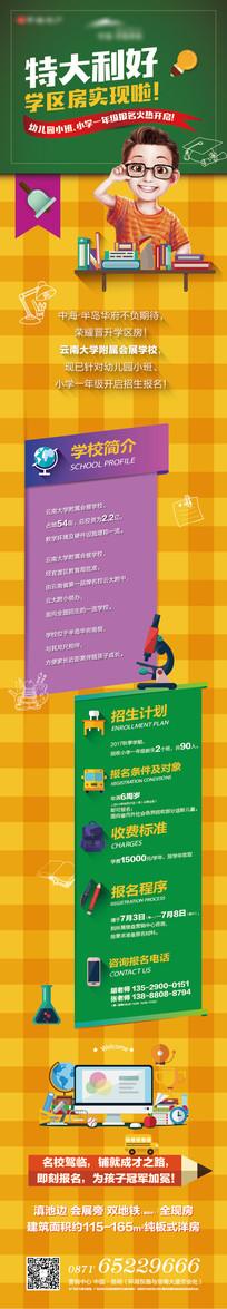炫酷学校小学开学招生海报