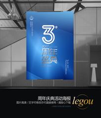 蓝色背景周年庆活动海报