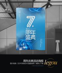 蓝色周年庆活动海报