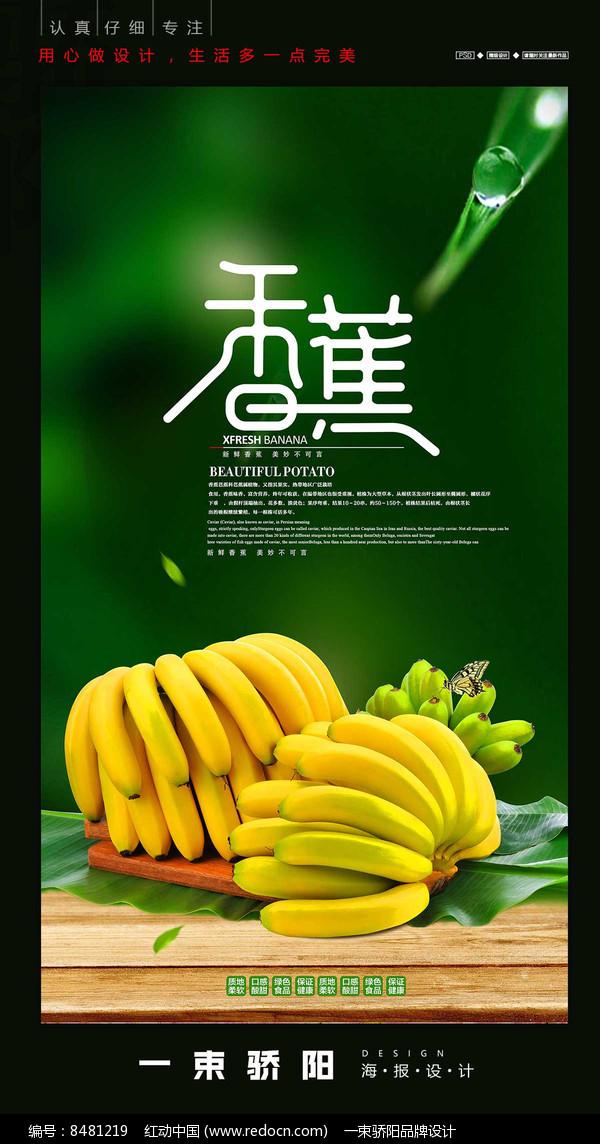绿色健康香蕉宣传海报设计图片