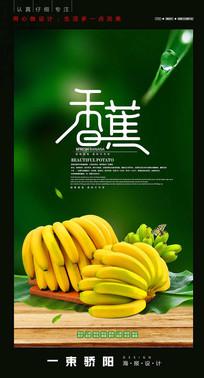 绿色健康香蕉宣传海报设计