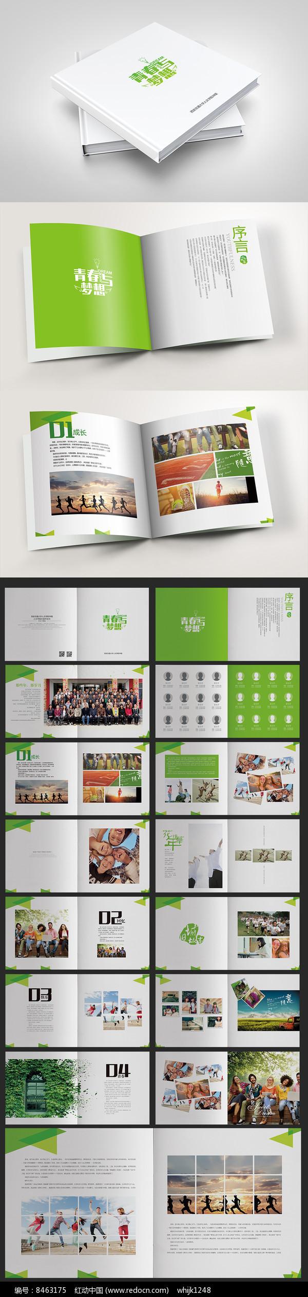 绿色清新毕业相册同学录纪念册图片
