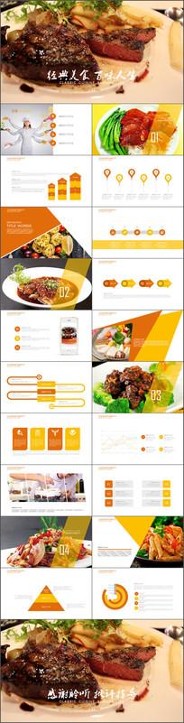 美味中国传统美食文化PPT模板