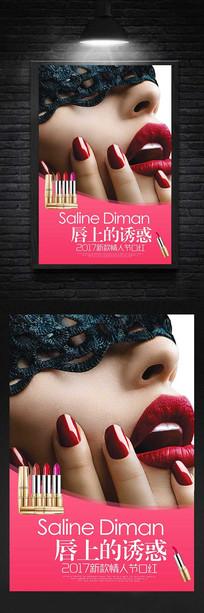 美妆化妆品口红海报