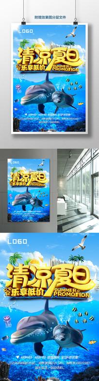 清凉夏日乐享低价夏季促销海报