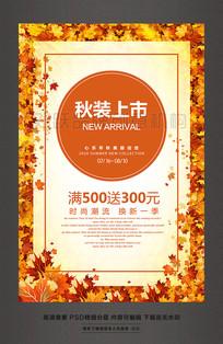 秋装上市秋季新品上市海报