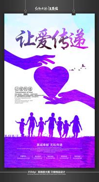 让爱传递爱心公益宣传海报