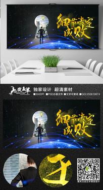 商务企业文化细节海报