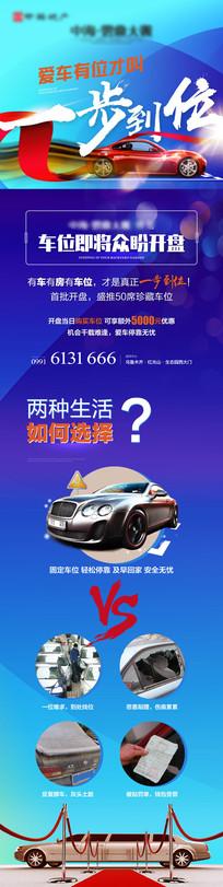 矢量炫酷大气车位微信海报