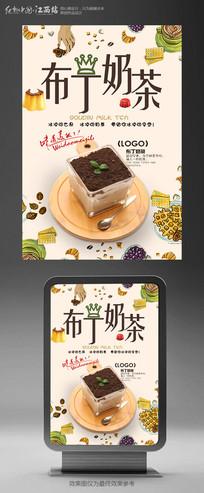 手绘奶茶饮品海报设计