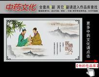水墨中国风中医文化之医德医风