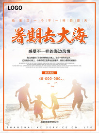 暑假亲子旅游海报设计
