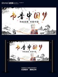 书香中国梦阅读展板