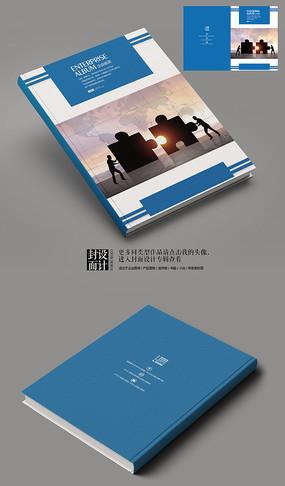 团队协作企业宣传画册封面