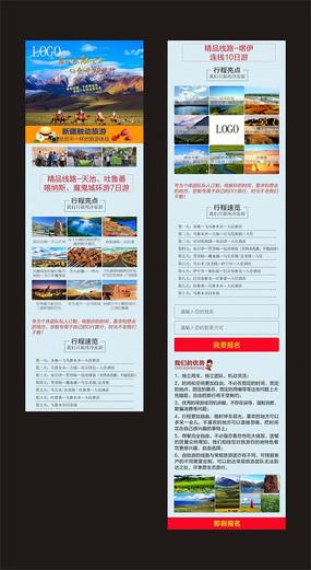 唯美新疆旅游线路详情页 PSD