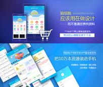 无线手机端广告图banner