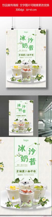 夏季沙冰奶昔下午茶促销海报设计