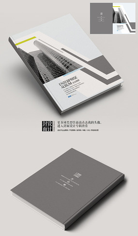 现代工业设计地产画册封面设计
