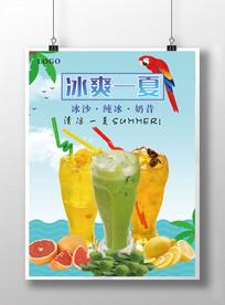 夏日饮品果汁饮料甜品店海报