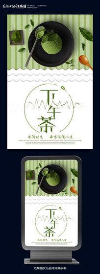下午茶宣传海报设计
