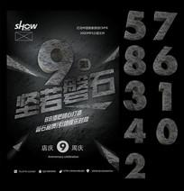夜店磐石周年庆海报设计模版