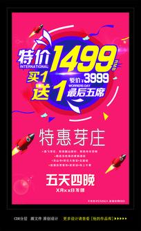 越南芽庄旅游优惠海报