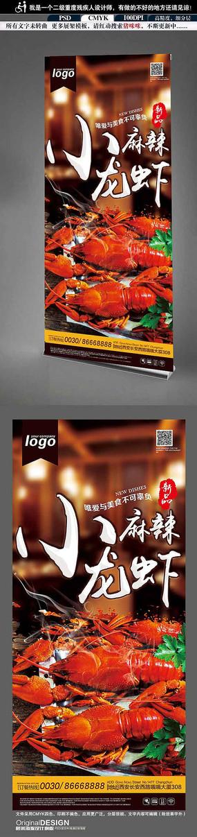 中国风古典小龙虾餐饮X展架