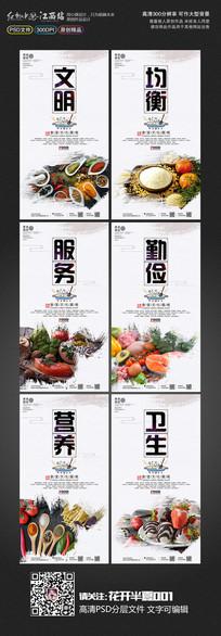 中国风简洁大气食堂文化展板