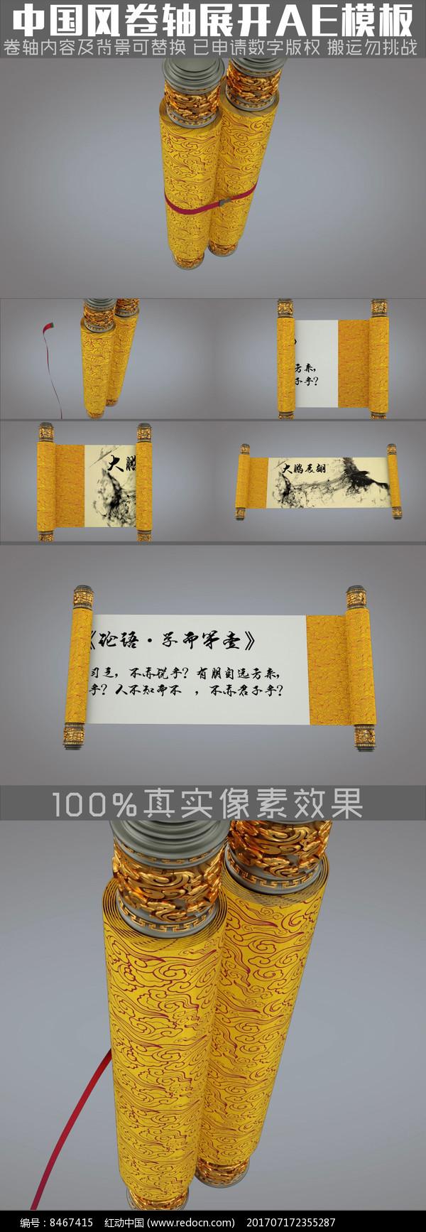 中国风卷轴打开动画AE模板图片