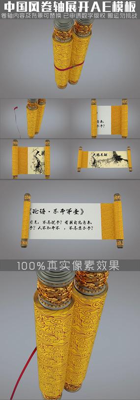 中国风卷轴打开动画AE模板