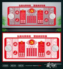 中国风廉政党建文化墙设计