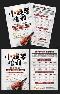 中国风小提琴班招生宣传单