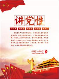 中国共产党党建海报
