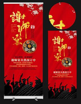中国红谢师宴易拉宝图片