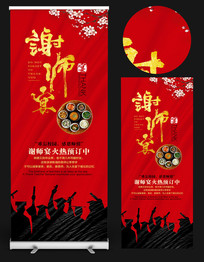 中国红谢师宴易拉宝