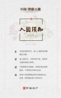 中式清新留白意境海报