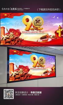 八一建军节90周年创意海报